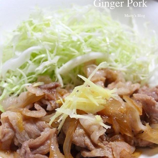 豚コマで作る豚の生姜焼き