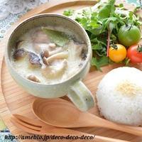 フライパンで6分!チキンときのこのミルクスープ煮(ほんのりエスニックテイスト)