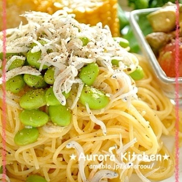 簡単で冷んやり美味しい♪♪『しらすと枝豆の冷製ペコリーノ風』と、、反抗期。。。!?