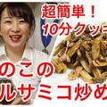 【動画レシピ】超簡単!10分で完成!『きのこのバルサミコ炒め』 by OrangerieMIKAさん