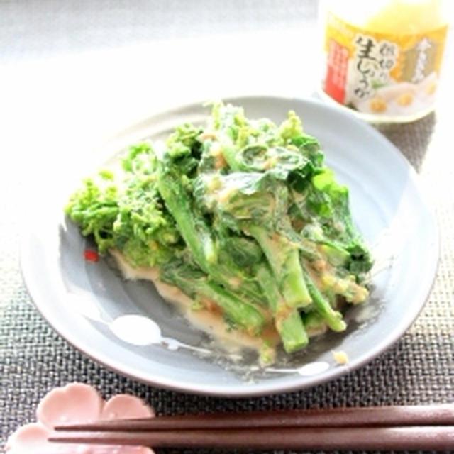 糖質オフ☆菜の花のピーナッツ生姜醤油あえ