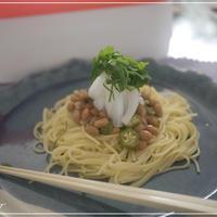 いかと紫蘇の納豆パスタ
