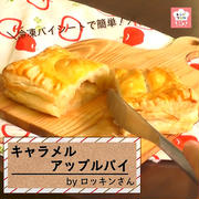 【動画レシピ】冷凍パイシートで簡単!「キャラメルアップルパイ」