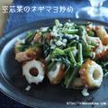 【レシピ】空芯菜と竹輪のネギマヨ炒め