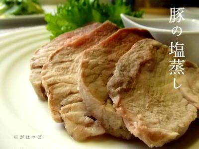 ≪ルクルーゼで手間なし☆豚の塩蒸し≫