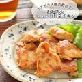 むね肉deしっとり甘辛チキン【#作り置き #お弁当 #冷凍保存 #下味冷凍 #主菜】