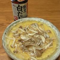 じんわり◎豆腐茶碗蒸しのキノコ餡かけ