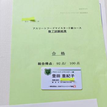 【ご報告】アスリートフードマイスター3級『特待生合格』