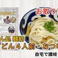 うどん処麺紡「生うどん4人前・おつゆ付」を通販して食べた感想