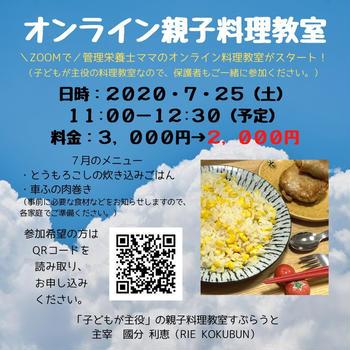 (募集中!)7月25日(土)オンライン親子料理教室