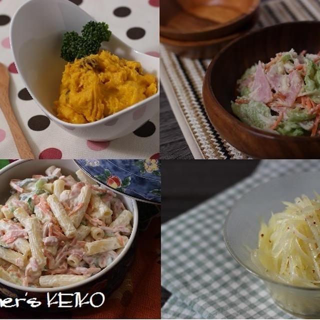 【再掲載】【サラダ&マリネ】Xmas おススメレシピPart②
