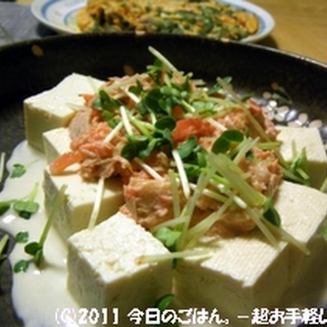 豆腐のツナ紅しょうがマヨサラダ 和えて乗せるだけ(^_-)-☆