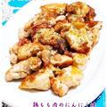 ★鶏もも肉のにんにく焼★ by みみこさん