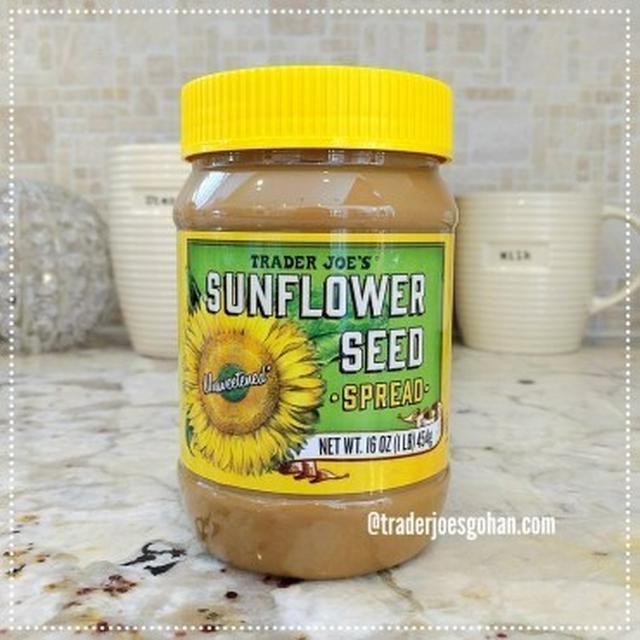トレジョのサンフラワーシードスプレッド Trader Joe's Unsweetened Sunflower Seed Spread