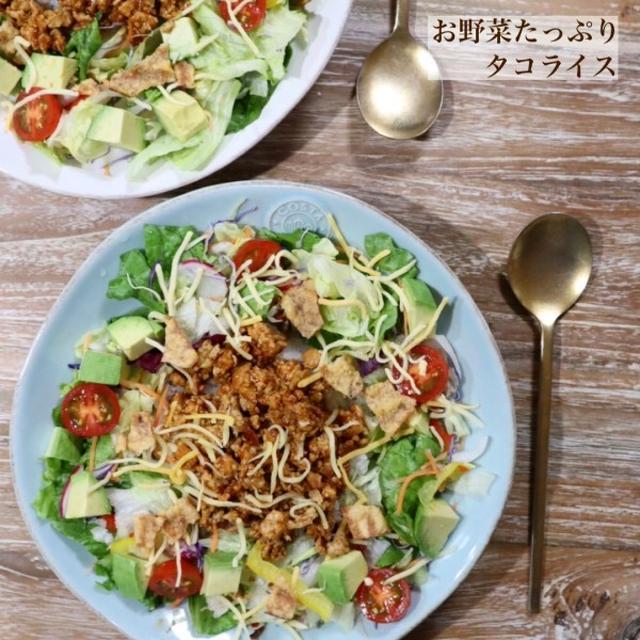 お野菜たっぷりタコライス♡【#簡単レシピ#タコライス】