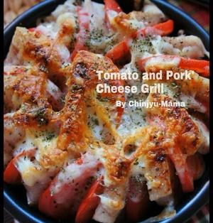 [簡単!トースターでも!] トマトと豚肉のチーズグリル