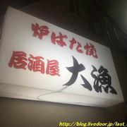 【外食・晩酌】居酒屋 大漁 大阪市淀川区(西中島南方)
