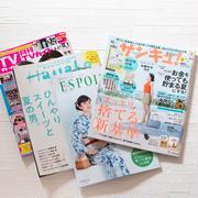 掲載誌4冊の紹介&marimo cafeメンバーのこと♡