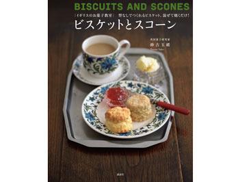 お菓子本「イギリスのお菓子教室 ビスケットとスコーン」を抽選で5名様にプレゼント!
