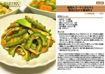 塩揉みゴーヤと白なすと豚肉のおかか醤油和え -Recipe No.954-