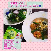 低糖質レシピ☆シーフードクリームパスタ