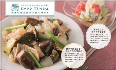 調理三日目今週の献立食材お試しセット「豚バラ肉と茄子・玉ねぎの味噌炒め」