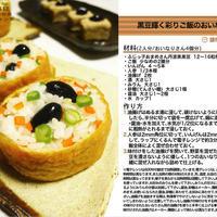 黒豆輝く彩りご飯のおいなりさん -Recipe No.1056-