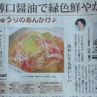 新聞にレシピが掲載されました~「加賀太きゅうりのあんかけ」