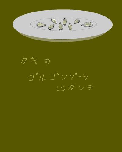 カキのゴルゴンゾーラピカンテソース