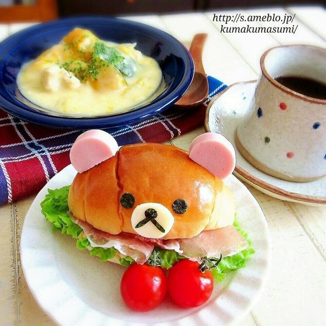 リラックマの生ハムサンド♡かぼちゃのチーズシチュー♡2000