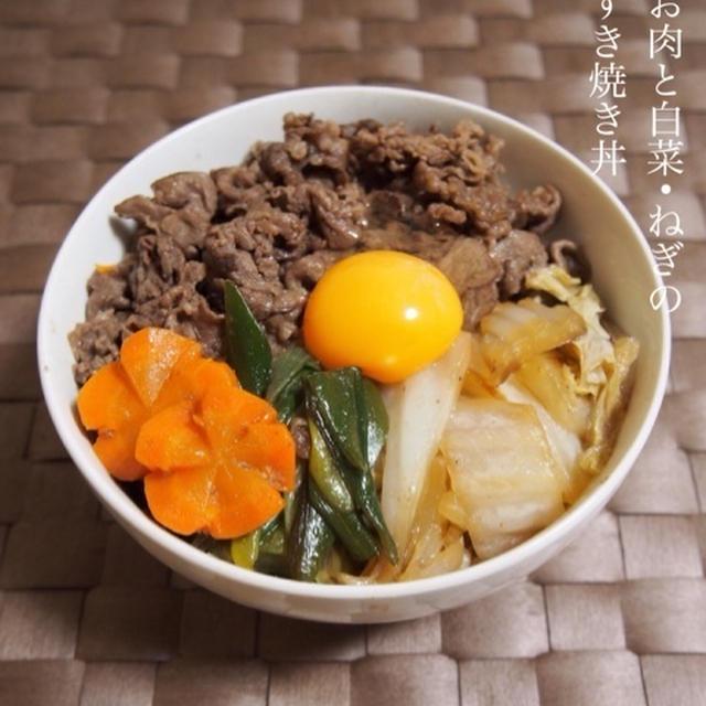 【簡単カフェ丼】フライパン1つで♪お肉と白菜・ネギのすき焼き丼♪