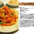 青パパイアと豚肩切り落としときゅうりのキムチ和え 和え物料理 -Recipe No.1185- by *nob*さん
