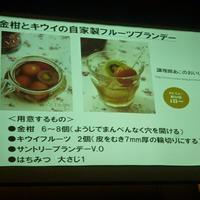 美味しい☆「自家製フルーツブランデー」体験イベントその2