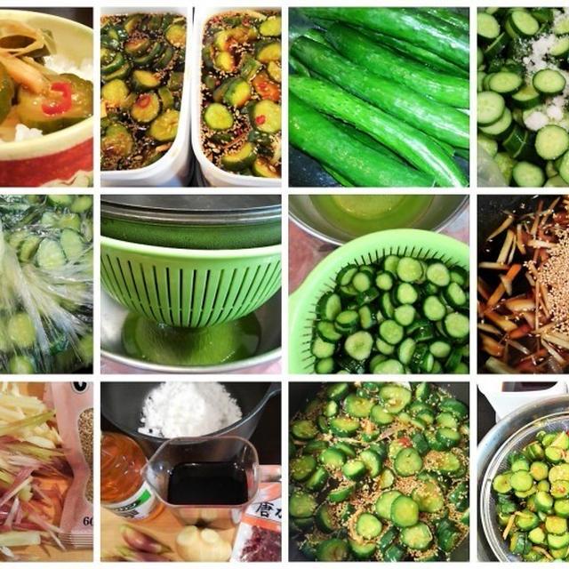■自家製保存食【New!!胡瓜のキューちゃんは 火にかけるのは1度だけで簡単ポリポリ♪】