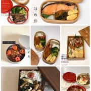 12/8から12/14までのJKとJDのためのお弁当1週間!