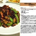 678.キユーピー具のソースシリーズうまみ肉味噌風で紫黒米(紫舞)とししとうの肉味噌炒め