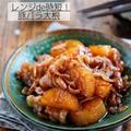 ♡レンジde時短♡豚バラ大根♡【#簡単レシピ#煮物#節約#定番】