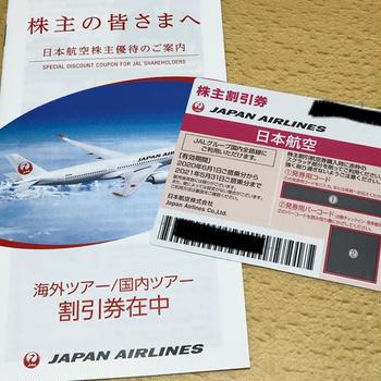 【株主優待】JAL「株主割引券」