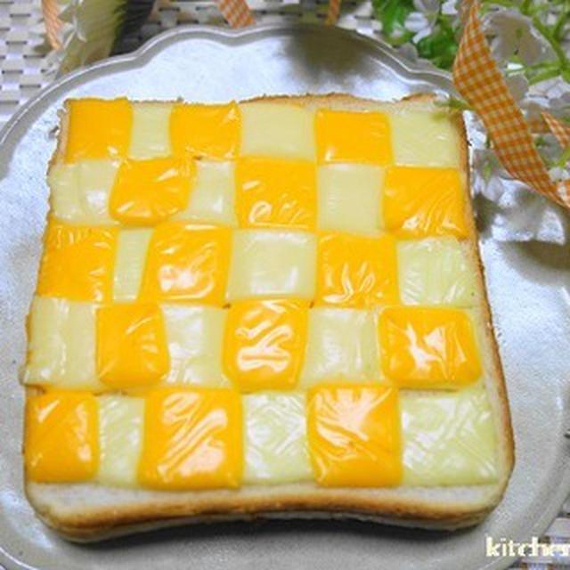 チェックトースト☆チーズでかわいく