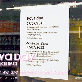 「ポヤデー」はスリランカにいました。現地の食材事情、お寺、日本で出来るシンプルライフ。