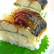 塩さばde焼き鯖寿司