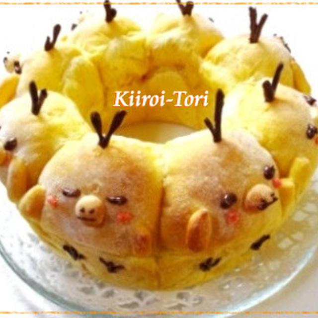リング型deキイロイトリのちぎりパン☆