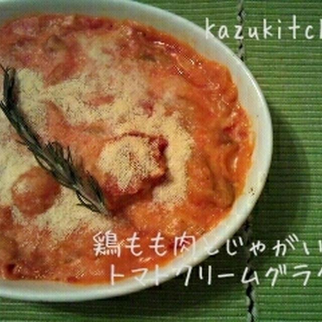 鶏もも肉とじゃがいものトマトクリームグラタン