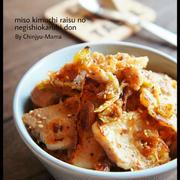 [簡単!同時調理で20分!]味噌キムチライスのネギ塩カルビ丼 と 検索あ・ワード