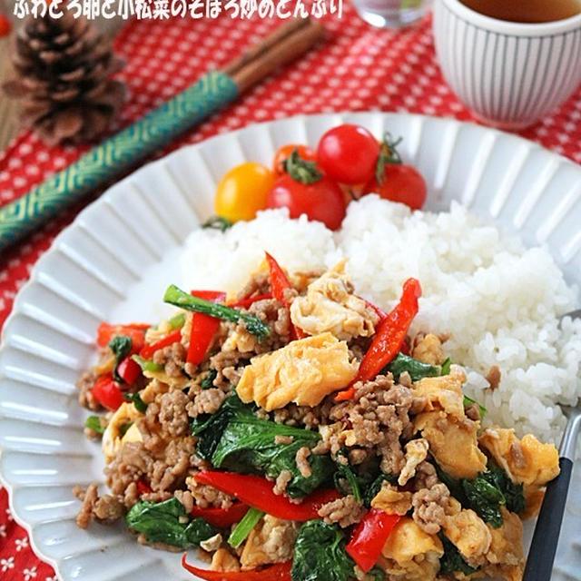 1皿で栄養たっぷり!ふわとろ卵と小松菜のそぼろ炒めどんぶり♪連載
