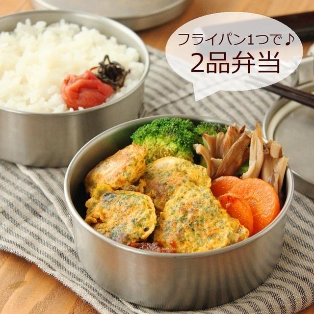 1口コンロでも楽々!フライパン1つで!「サバ缶ピカタ」「野菜の塩蒸し」2品弁当