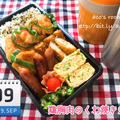今日はAmeba15周年の日【お弁当のまとめ】9月9日~14日【晩ごはん】エビ、たらフライ