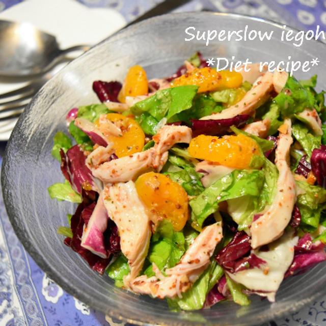 チキンとみかんのデリサラダ。マスタードとパクチーのドレッシングでパワーサラダのレシピ。