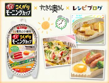 「チンしてこんがりモーニングカップ」朝食レシピコンテスト