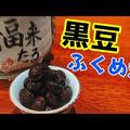 黒豆の作り方・煮方(含め煮)!おせち料理で大人気☆ふっくら艶よく仕上げる方法&柔らかさの確認方法